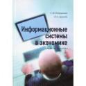 Информационные системы в экономике. Учебное пособие.