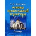 Основы православной культуры. Словарь
