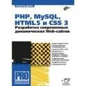 PHP, MySQL, HTML5 и CSS 3. Разработка современных динамических Web-сайтов