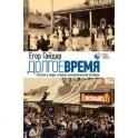 Долгое время. Россия в мире: очерки экономической истории.