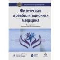 Физическая и реабилитационная медицина: национальное руководство