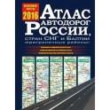 Атлас автодорог России, стран СНГ и Балтии (приграничные районы) 2016