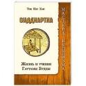 Сиддхартха. Жизнь и учение Гаутамы Будды