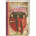 Альманах: Индуизм и буддизм: Краткая энциклопедия