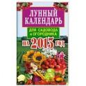 Лунный календарь для садовода и огородника на 2013 год