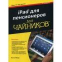 iPad для пенсионеров. Руководство