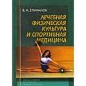 Лечебная физическая культура и спортивная медицина