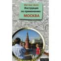 Москва. Инструкция по применению