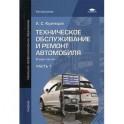 Техническое обслуживание и ремонт автомобиля.