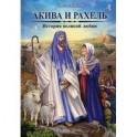 Акива и Ракель. История великой любви