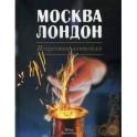 Москва Лондон. Искусство коктейля. Гид по коктейлям и напиткам