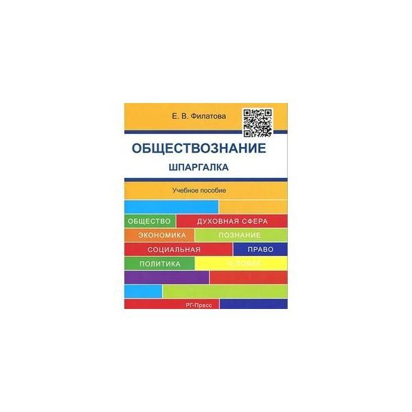 shpori-pskovskaya-sudnaya-gramota-grazhdanskoe-pravo-veshnoe-pravo