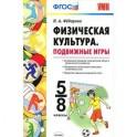 Физическая культура. Подвижные игры. 5-8 классы