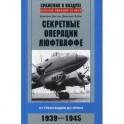 Секретные операции люфтваффе. От Гренландии до Ирака. 1939-1945