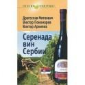 Серенада вин Сербии
