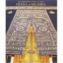 Мекка и Медина: Два священных города ислама
