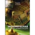 Экономическая оценка инвестиций: Учебно-практическое пособие для вузов