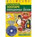 Зоопарк операционных систем (+CD)