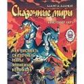 Манга-мания: Сказочные миры