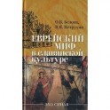 Еврейский миф в славянской культуре