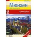 Мюнхен и его окрестности: Путеводитель