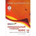 Adobe Illustrator CS3 в цвете