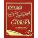 Большой русско-немецкий словарь 220 000 слов и словосочетаний (офсет)