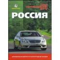 Россия. Атлас автомобильных дорог