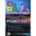 Microsoft Office Project Professional 2007. Управление проектами : Практическое пособие