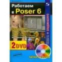 Работаем в Poser 6 (+2DVD)