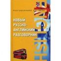 Новый русско-английский разговорник