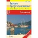 Турция. Средиземноморье (Nelles Pocket)