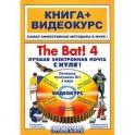 The Bat! 4. Лучшая электронная почта с нуля! (+ CD-ROM)