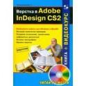 Верстка в Adobe InDesign CS2 (+CD)