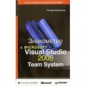 Знакомство с Microsoft Visual Studio 2005