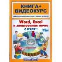 Word, Excel, электронная почта с нуля! (+CD)