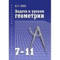 Задачи к урокам геометрии. 7-11 классы. Пособие для учителей, школьников и абитуриентов