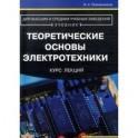 Теоретические основы электротехники. Курс лекций