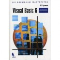 Visual Basic 6. Руководство программиста