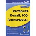 Интернет, E-mail, ICQ, антивирусы. Самоучитель