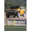 Иллюстрированная энциклопедия/Внедорожные автомобили