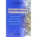 Контрастивная топомимика:Н-Р, Р-Н словарь-справочник