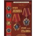 Орден Ленина. Орден Сталина (проект)