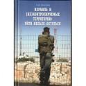 Израиль и (не) контролируемые территории