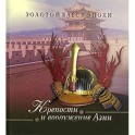 Крепости и вооружение Азии