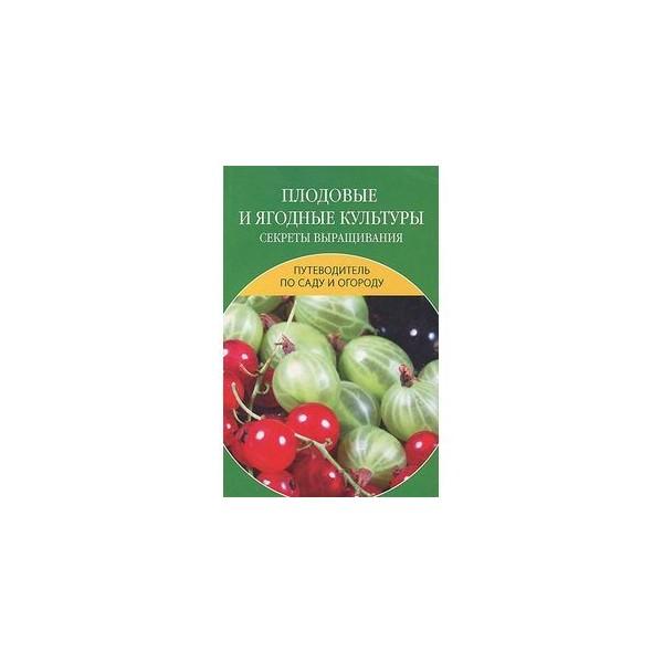 Технологии выращивания плодовых и ягодных культур 53