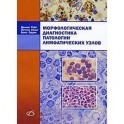 Морфологическая диагностика патологии лимфатических узлов