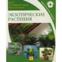 Все о комнатных растениях. Экзотические растения