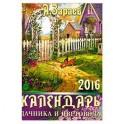 Календарь дачника и цветовода на каждый день 2016 год