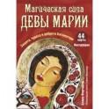 Магическая сила Девы Марии (44 карты+инструкция)